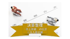 簿記3級 決算整理①「売上原価」