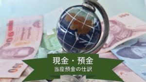 簿記3級 当座預金の記録方法 期中取引