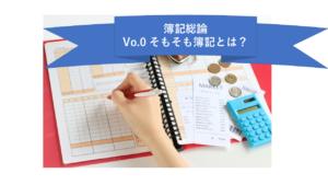 Vo.0 「簿記」って何?