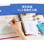 Vo.3 総勘定元帳 ~簿記の記録:その1~