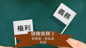 簿記3級 債権・債務③ 期中取引