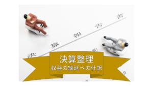 簿記3級 「収益の繰延べ」の仕訳