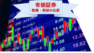 簿記2級 有価証券の記録 期中取引