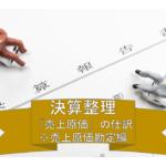 簿記3級 売上原価勘定の決算整理仕訳