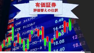簿記2級 有価証券の評価替えの仕訳