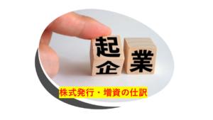 株式発行の仕訳(設立・増資)