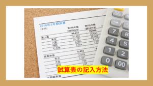 試算表の記入方法